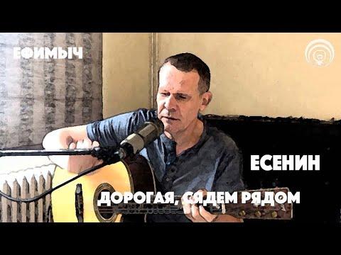 Ефимыч - Дорогая, сядем рядом... (С. Есенин)
