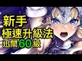 【FGO】新手極速升級重點- Fate/Grand Order|命運 - 冠位指定 中文版