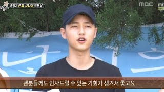 Section TV, Song Joong-ki Join The Army #02,   송중기 입대 인사 20130901