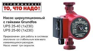 Циркуляционный насос Grundfos UPS 25-40 и UPS 25-60, циркуляционный насос для отопления Грундфос(Строймаркет