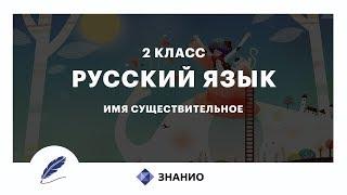 Русский язык | 2 класс | Имя существительное | Урок 17 | Знанио