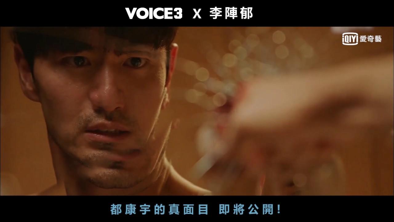《VOICE 3》特輯: 李陣郁的真面目 究竟是.... |愛奇藝臺灣站 - YouTube