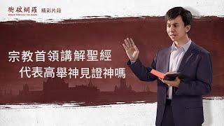 基督教會電影《衝破網羅》精彩片段:宗教首領講解聖經代表高舉神見證神嗎