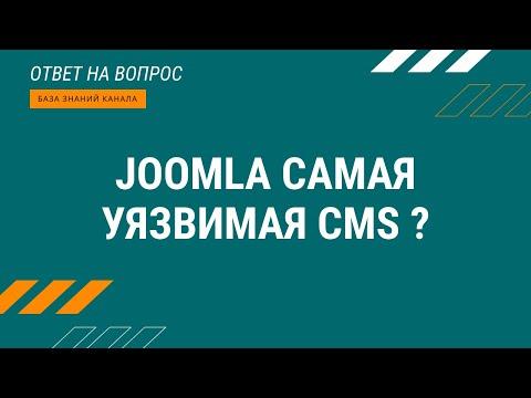 Joomla самая уязвимая CMS ?