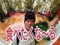 【激ウマ】家系ラーメンが食べたくなる★【腹パンパン】