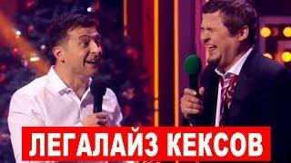 РЖАКА! Кабинет Президента Украины и легализация кексов Такого от ЗЕЛЕНСКОГО никто не ОЖИДАЛ!