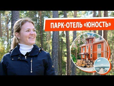 """Парк-отель """"Юность"""""""