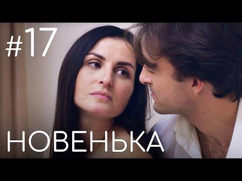 Сериал Новенькая. Серия 17 | ДЕТЕКТИВНАЯ МЕЛОДРАМА (English Subtitles)
