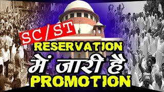 Reservation in Promotion for SC ST employees   पदोन्नति में आरक्षण