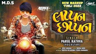 Download lagu New2021 DJ remix songs Parul Rathva..2021 damaka timali