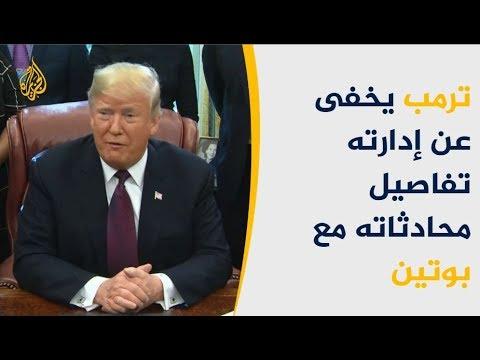 واشنطن بوست تكشف وجود محادثات سرية بين ترامب وبوتين  🇺🇸 ru