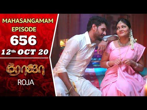 ROJA Serial U0026 Poove Unakaga   Mahasangamam Episode 656   12th Oct 2020   Saregama TVShows