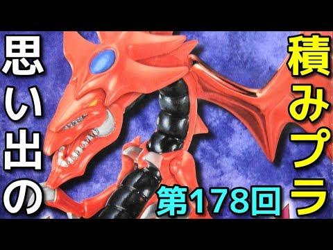 178 BANDAI ハイディテールフィギュア オシリスの天空竜    『遊戯王 デュエルモンスターズ』