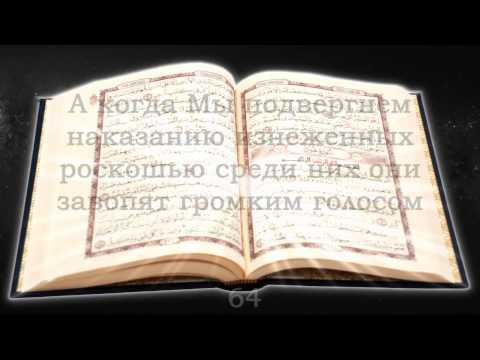 Священный Коран. Сура