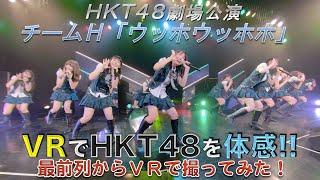 VRでHKT48を体感‼ 劇場公演を最前列からVRで撮ってみた!(チームH「ウッホウッホホ」) / HKT48[公式]