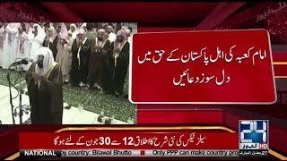 Imam Kaaba special Dua for Pakistan on 27 Ramadan