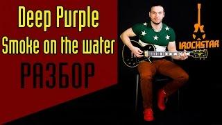 Deep Purple - Smoke on the water для новичков. Как играть вступление на гитаре|Разбор Урок Табы