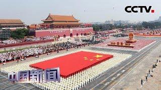 [中国新闻] 庆祝新中国成立70周年 现场观礼颂祖国 接续奋斗再出发 | CCTV中文国际