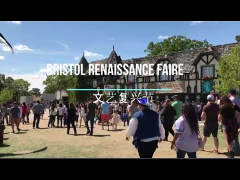 Bristol Renaissance Faire 2019| 美国威斯康辛文艺复兴节2019| 周末穿越回欧洲