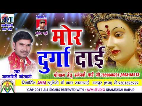 Chhattisgarhi jas geet-Mor Durga Dai-Janakgiri Goswami-New cg song-HD video 2017-AVM STUDIO RAIPUR