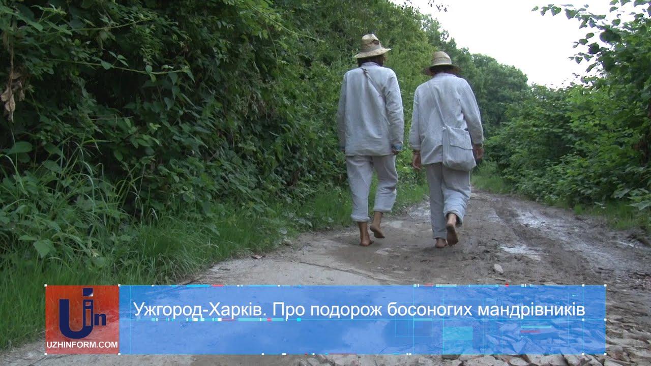 Ужгород-Харків. Про подорож босоногих мандрівників