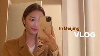 [VLOG]중국 북경 교환학생 일상 브이로그??|아이폰…