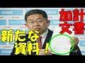 【加計学園】獣医学部誘致の最重要キーマン『前愛媛県知事』が証言『民進党とマスコミの推測は事実と全然違う』