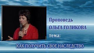 Как получить свое наследство. Ольга Голикова. 17.02.2013(, 2018-05-19T09:34:31.000Z)