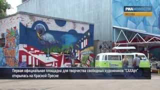 Первая легальная площадка для граффити появилась в Москве(Исполняющий обязанности главы департамента культуры Москвы Сергей Капков нарисовал граффити на открытии..., 2013-07-19T06:55:40.000Z)