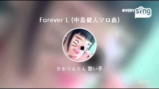 Singer : かおりんりん 歌い手 Title : Forever L (中島健人ソロ曲) eve...