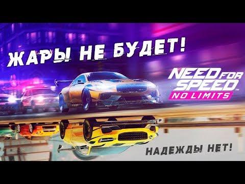 Need For Speed: No Limits - Событие на Polestar 1 из NFS Heat (ios) #135