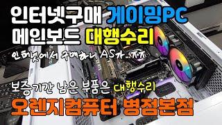병점,동탄 컴퓨터수리 오렌지컴퓨터 - MSI 메인보드 …