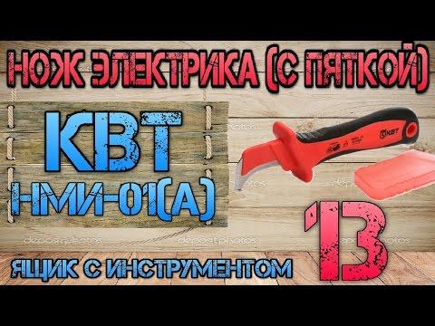 Knipex или КВТ? Что лучше? Новинка. КВТ НМИ-01(А) и KNIPEX KN 9855. Нож электрика (с пяткой) #13.