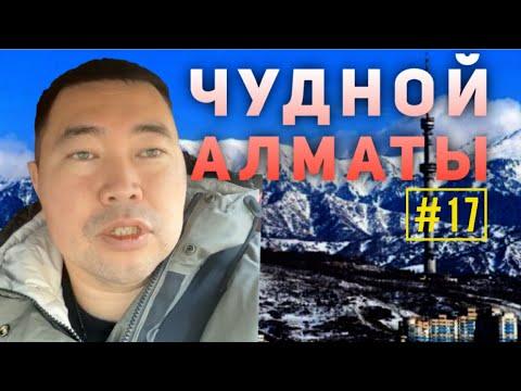 #17 VLOG Чудной Алматы Вокзал Ресторан Пни и пробки Казахстан Россия Семья