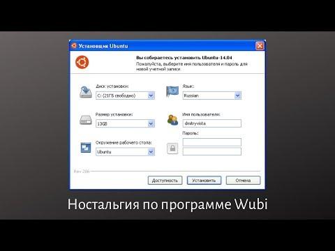 Ностальгия по программе Wubi