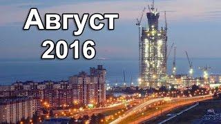 Лахта Центр Август 2016 ● Lakhta Center August 2016 Строительство небоскреба в Санкт-Петербурге