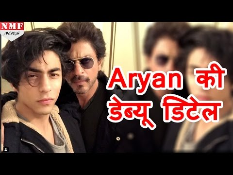 Karan Johar ने खोला राज, इस Film से Bollywood में Debut करेंगे Aryan Khan