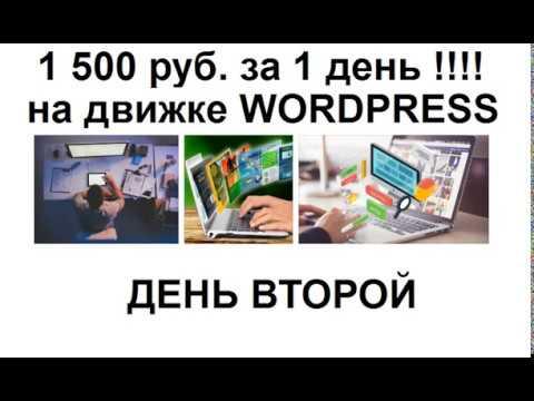 1500 рублей за 1 день на движке Wordpress  Как дорого продать самый простой сайт