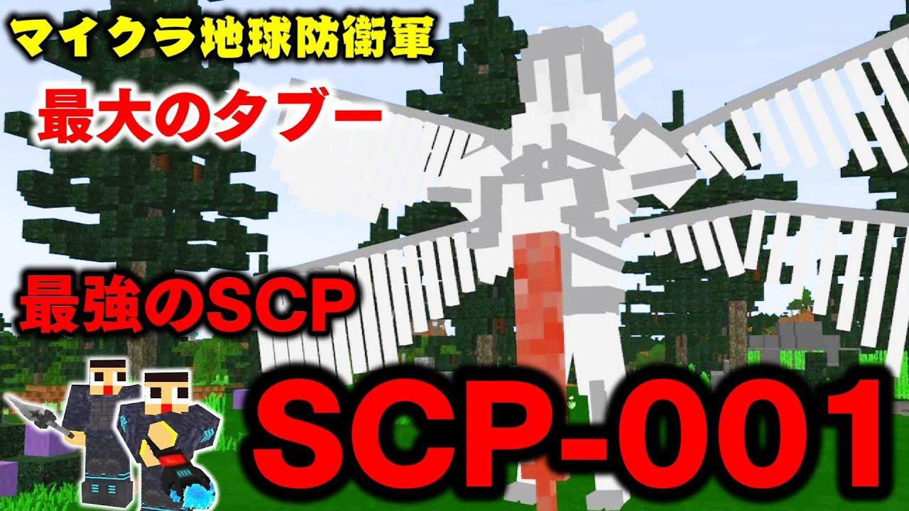 Scp マイクラ