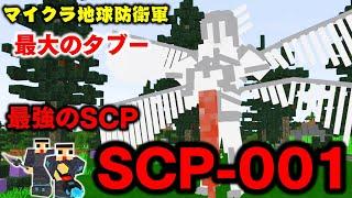 マイクラ地球防衛軍!SCP最大のタブー!最強SCP-001に接触!! ぐっち&…