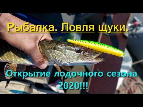 Рыбалка. Ловля щуки. Открытие лодочного сезона 2020!!!