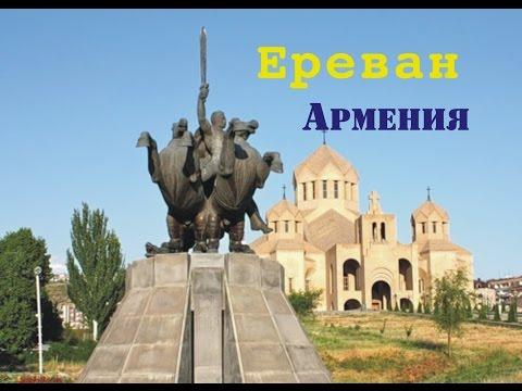 Ереван - город, столица Армении