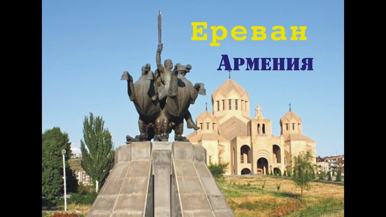 знакомства в армении города ереван