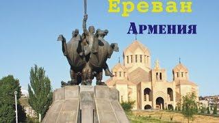 Ереван - город, столица Армении(Ереван — столица и крупнейший по численности населения и площади город Армении, один из древнейших городов..., 2014-11-08T09:11:16.000Z)