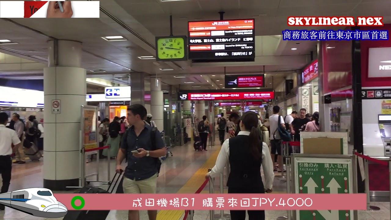 【阿布吉愛旅行】成田機場搭乘SkyLinear購票點 日本 東京 JR 鐵道 ...