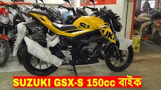 Suzuki GSX-S 150cc Bike In BD / Shapon khan vlogs