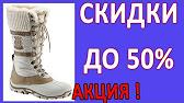 В нашем ассортименте есть сапоги, сандалии, обувь на высоких каблуках и прочее. Покупайте онлайн или в. Носки и колготки. Купить сейчас.