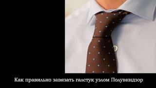 Как завязать галстук. Узел Полувиндзор