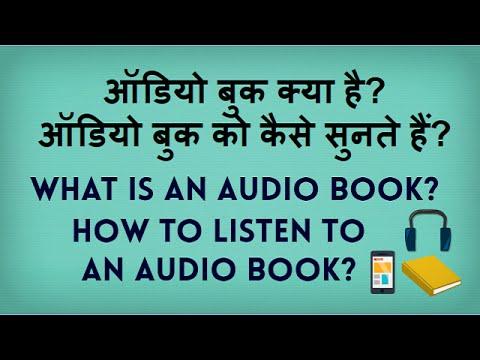 What is an Audio Book? Audio Book kya hoti hai? Kaise sune? Audio book?