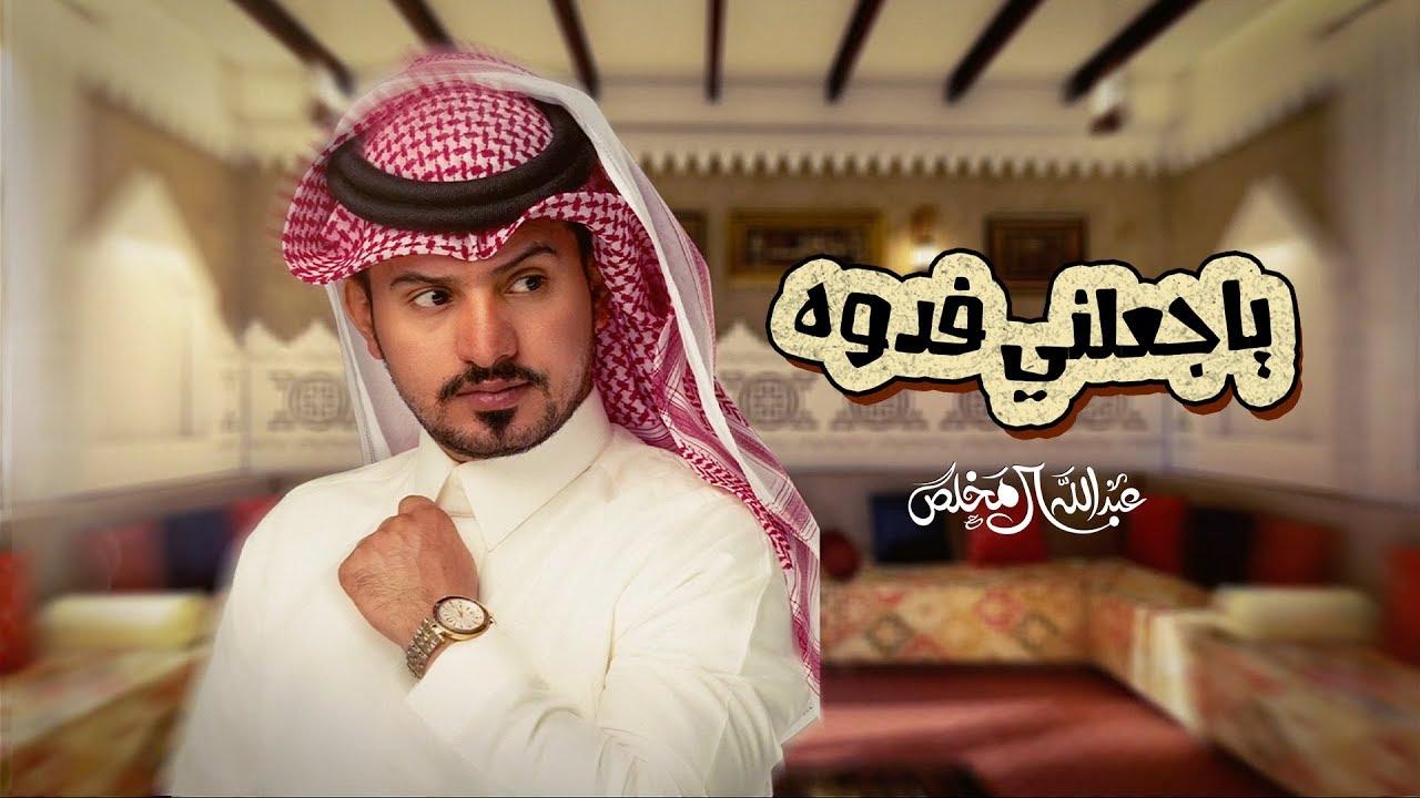 عبدالله ال مخلص - جعلني فدوه (حصرياً) | 2020